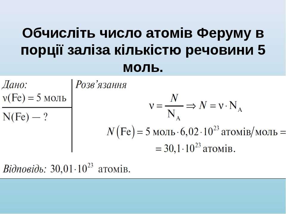 Обчисліть число атомів Феруму в порції заліза кількістю речовини 5 моль.