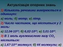 Актуалізація опорних знань 1) Кількість речовини вимірюється в одиницях: а) м...