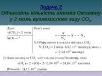 Задача 2 Обчисліть кількість атомів Оксигену у 2 моль вуглекислого газу CO2.