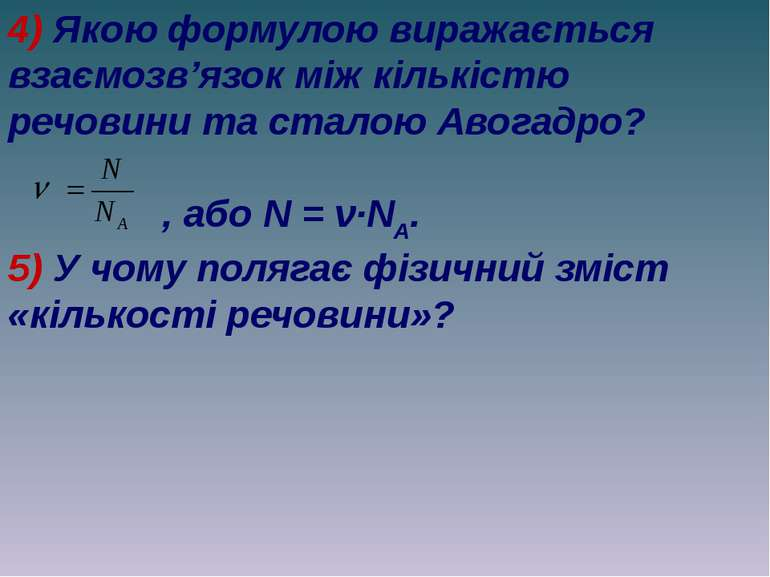 4) Якою формулою виражається взаємозв'язок між кількістю речовини та сталою А...
