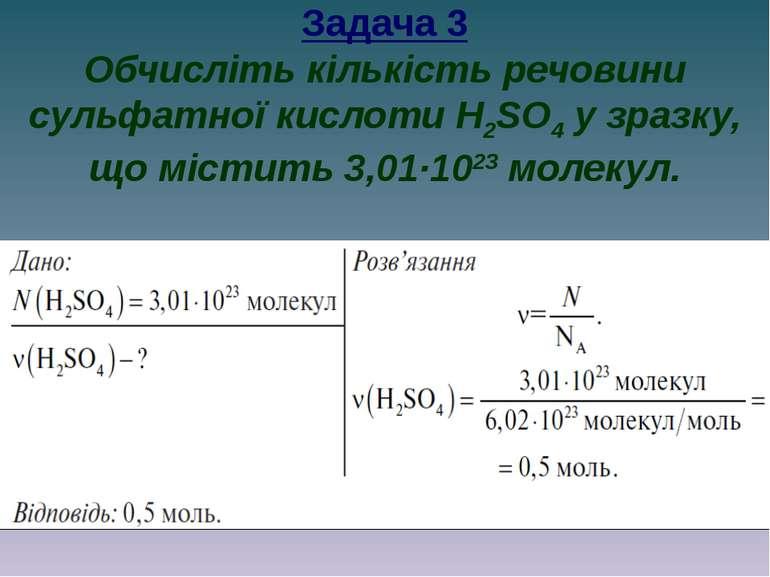 Задача 3 Обчисліть кількість речовини сульфатної кислоти H2SO4 у зразку, що м...