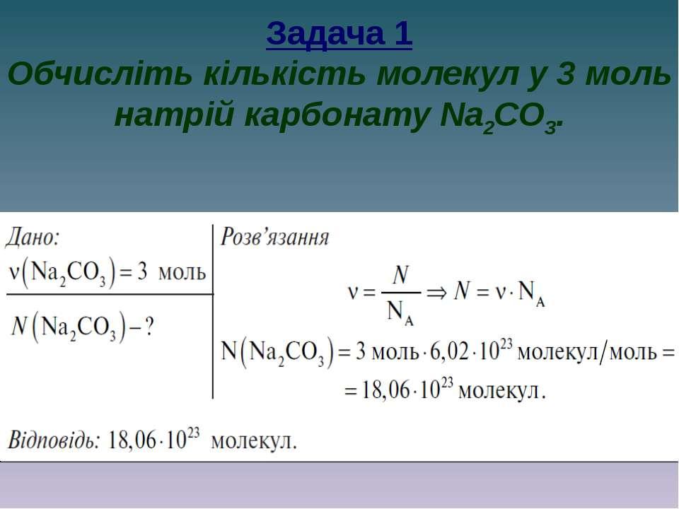 Задача 1 Обчисліть кількість молекул у 3 моль натрій карбонату Na2CO3.