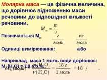 Молярна маса — це фізична величина, що дорівнює відношенню маси речовини до в...