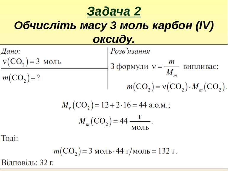 Задача 2 Обчисліть масу 3 моль карбон (IV) оксиду. !