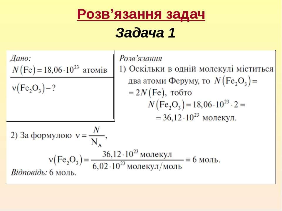 Розв'язання задач Задача 1