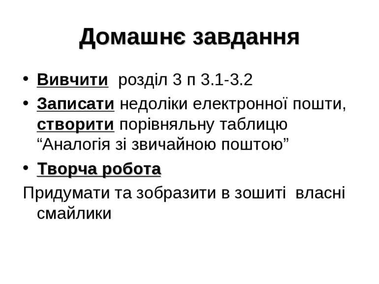 Домашнє завдання Вивчити розділ 3 п 3.1-3.2 Записати недоліки електронної пош...