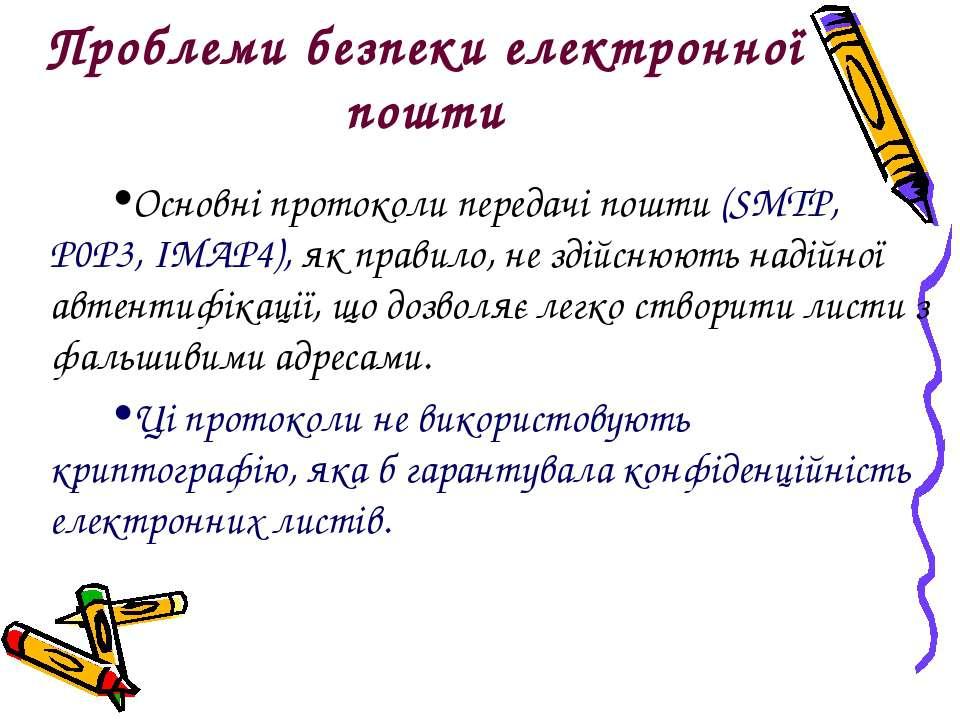 Проблеми безпеки електронної пошти Основні протоколи передачі пошти (SMTP, P0...