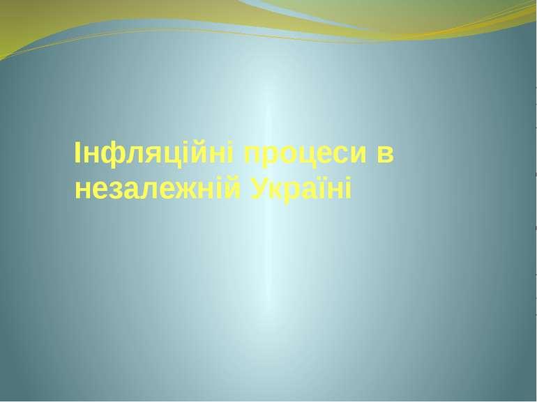Інфляційні процеси в незалежній Україні