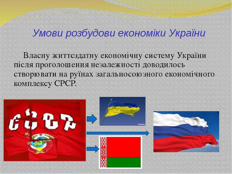 Умови розбудови економіки України Власну життєздатну економічну систему Украї...