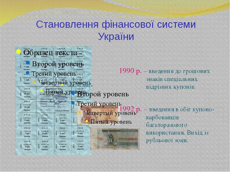 Становлення фінансової системи України 1990 р. – введення до грошових знаків ...