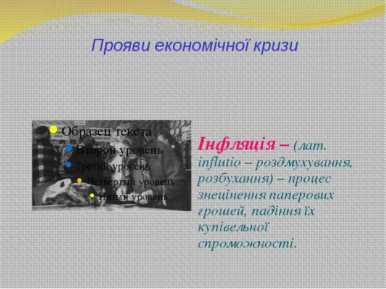 Прояви економічної кризи Інфляція – (лат. influtio – роздмухування, розбуханн...