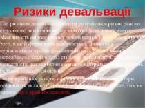 Ризики девальвації Під ризиком девальвації валюти розуміється ризик різкого с...