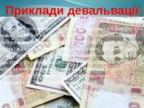Приклади девальвації З початку поточного року курс долар/гривня в Україні зрі...