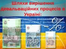 Шляхи вирішення девальваційних процесів в Україні: Не допустити розкручування...
