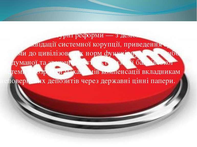 2)Паралельно з реалізацією оперативних заходів необхідні стратегічні структур...