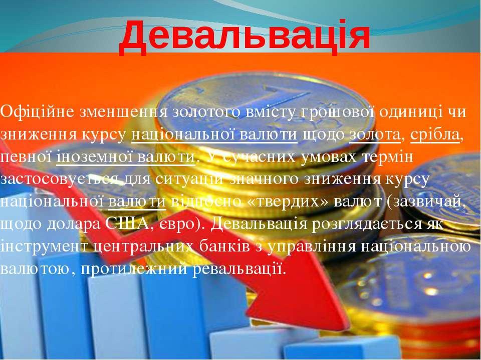 Девальвація Офіційне зменшення золотого вмісту грошової одиниці чи зниження к...