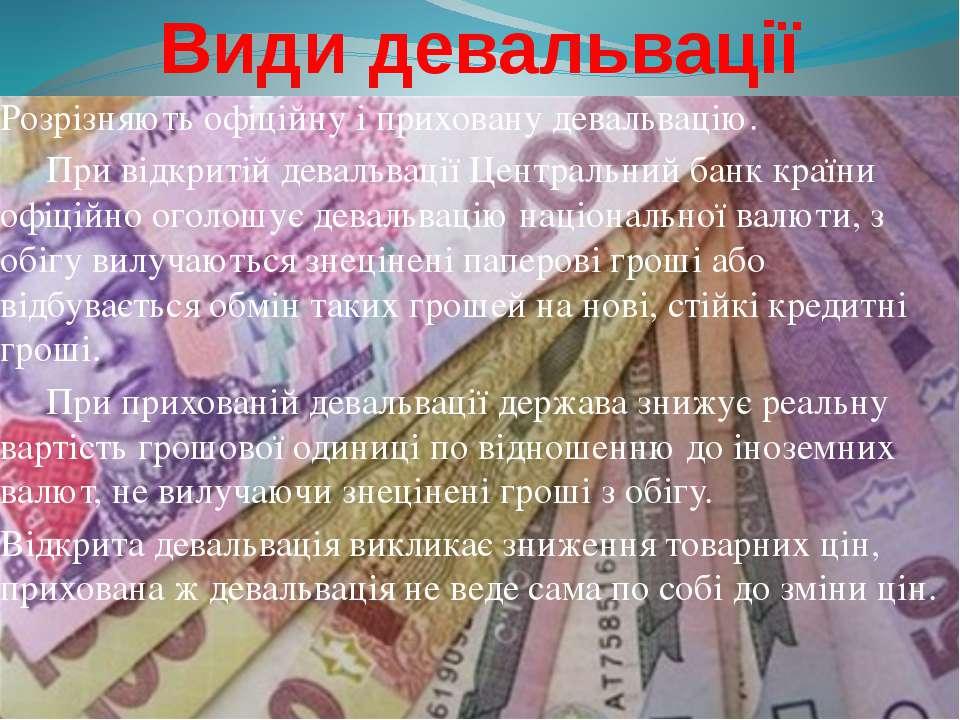 Види девальвації Розрізняють офіційну і приховану девальвацію. При відкритій ...