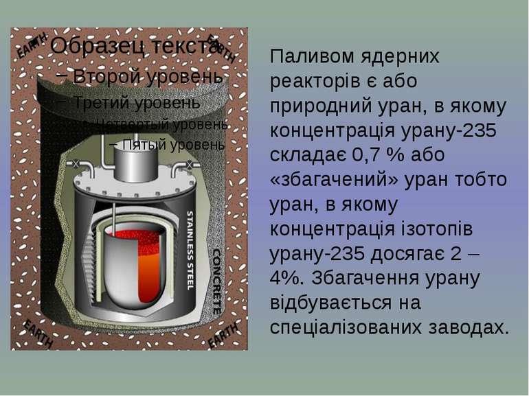 Паливом ядерних реакторів є або природний уран, в якому концентрація урану-23...