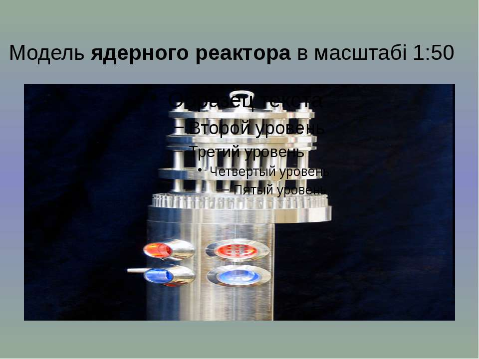 Модель ядерного реактора в масштабі 1:50