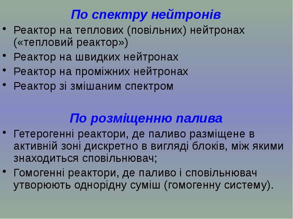 По спектру нейтронів Реактор на теплових (повільних) нейтронах («тепловий реа...