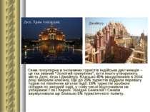 """Сама популярна в іноземних туристів індійська дистинація – це так званий """"Зол..."""