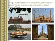 Програма відвідування Делі, як правило, розбивається на два дні. Перша частин...