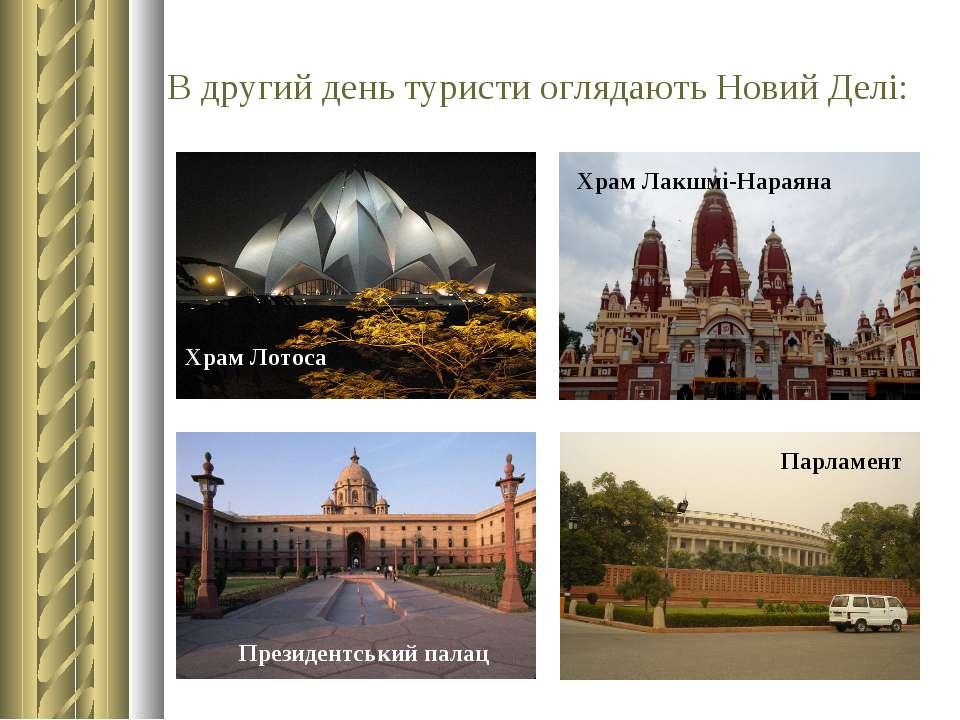 В другий день туристи оглядають Новий Делі: Храм Лотоса Храм Лакшмі-Нараяна П...