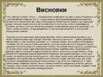 Висновки Твір «Пригоди Олівера Твіста» — перший реалістичний роман не лише у ...