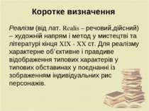 Коротке визначення Реалізм (від лат. Realis – речовий,дійсний) – художній нап...