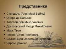 Представники Стендаль (Анрі-Марі Бейль) Оноре де Бальзак Толстой Лев Миколайо...