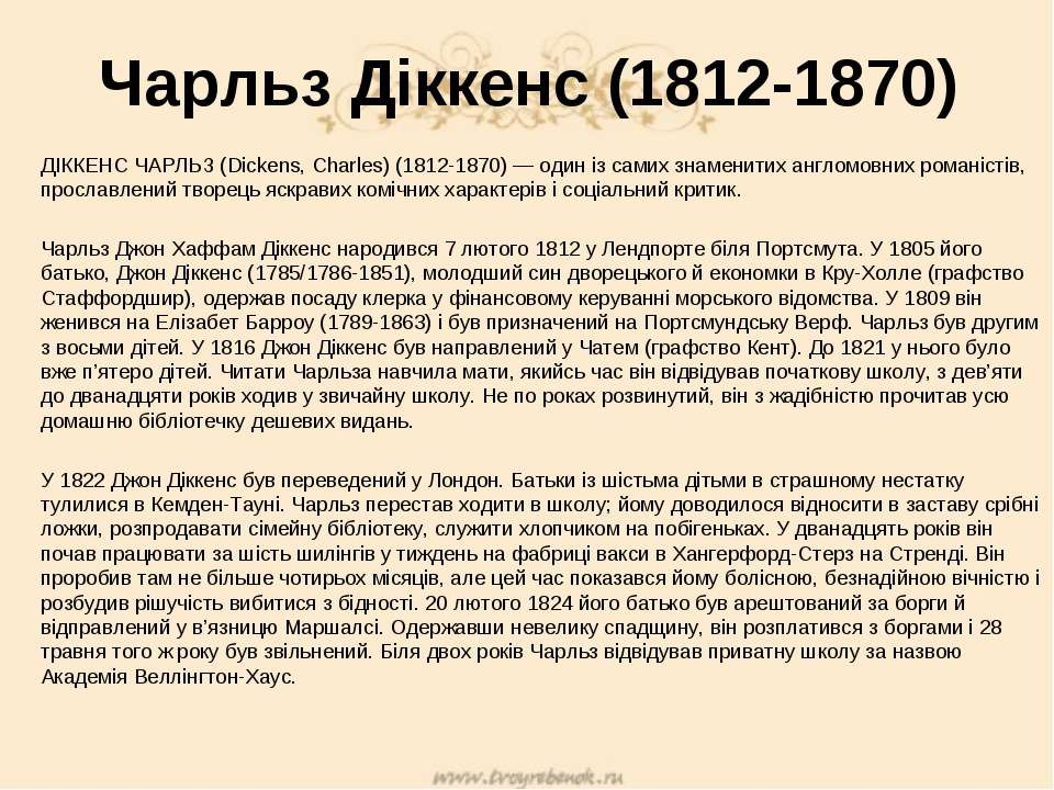 Чарльз Діккенс (1812-1870) ДІККЕНС ЧАРЛЬЗ (Dickens, Charles) (1812-1870) — од...