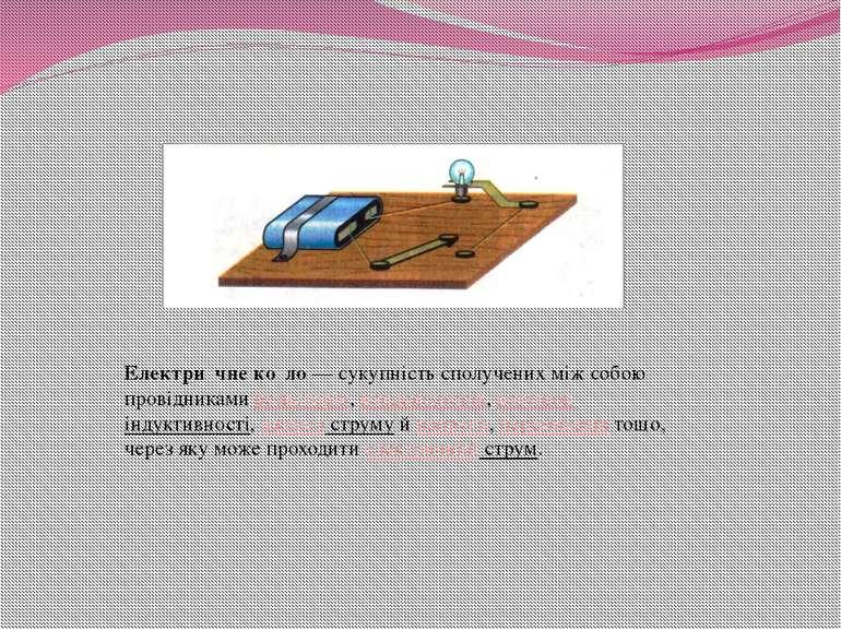 Електри чне ко ло— сукупність сполучених між собою провідникамирезисторів,...