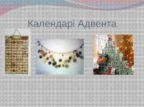 Календарі Адвента