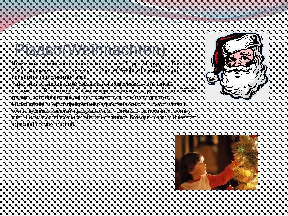 Різдво(Weihnachten) Німеччина, як і більшість інших країн, святкує Різдво 24 ...