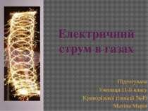 Електричний струм в газах Підготувала Учениця 11-Б класу Криворізькоі гімназі...