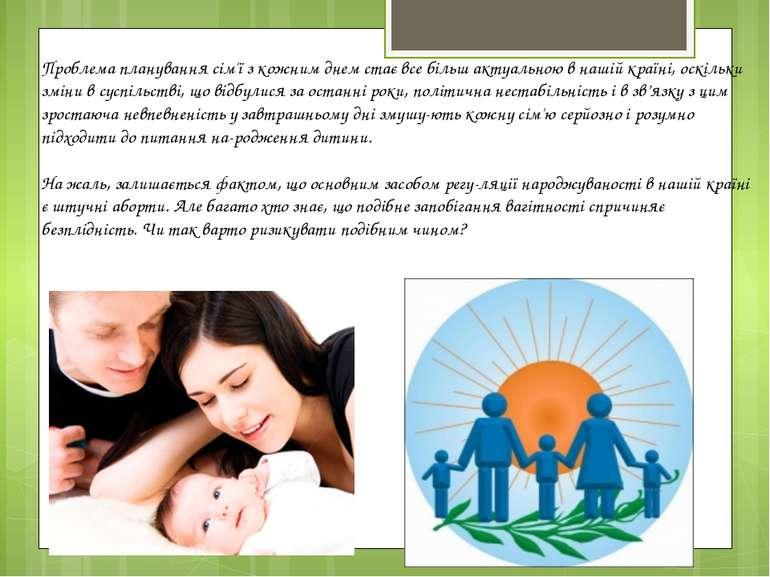 Проблема планування сім'ї з кожним днем стає все більш актуальною в нашій кра...