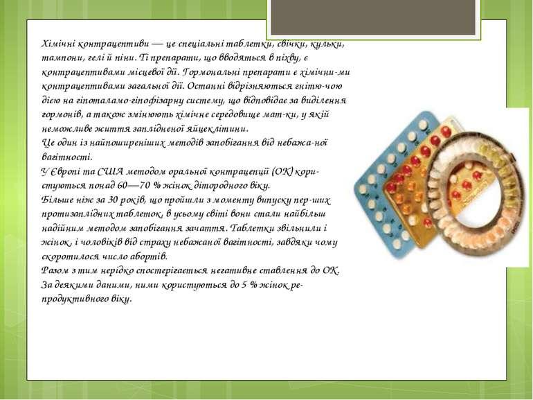 Хімічні контрацептиви — це спеціальні таблетки, свічки, кульки, тампони, гелі...