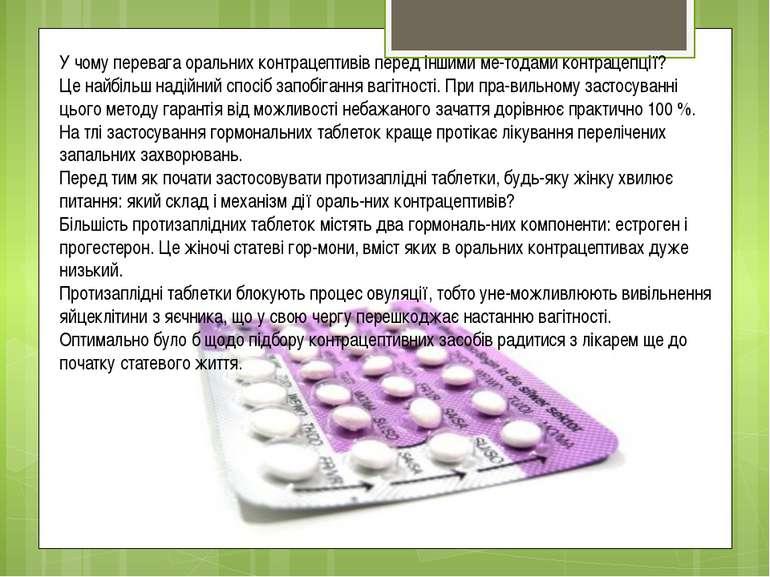 У чому перевага оральних контрацептивів перед іншими ме тодами контрацепції? ...