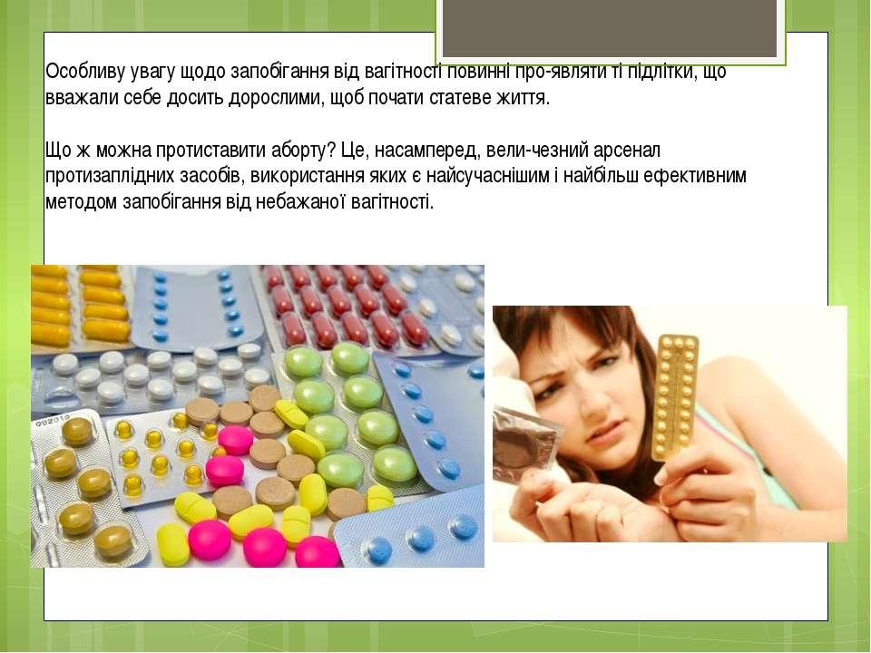 Особливу увагу щодо запобігання від вагітності повинні про являти ті підлітки...
