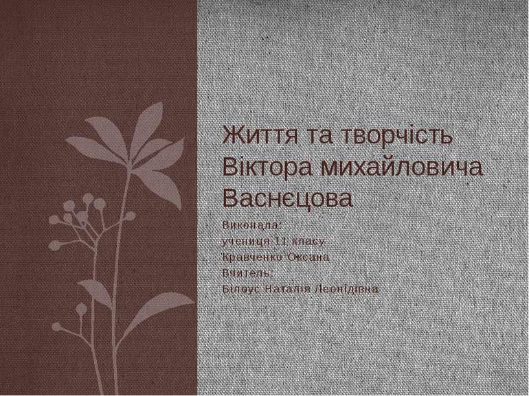 Виконала: учениця 11 класу Кравченко Оксана Вчитель: Білоус Наталія Леонідівн...