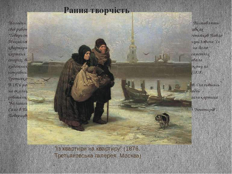 Молодий Віктор Васнєцов цілком додержувався традицій передвижницького побутоп...