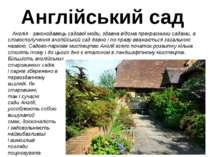 Англія - законодавець садової моди, здавна відома прекрасними садами, а слово...
