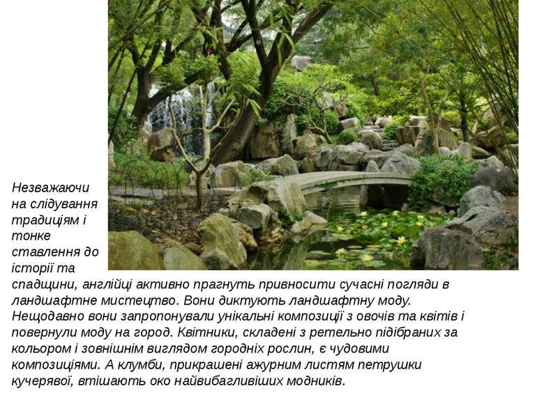 Незважаючи на слідування традиціям і тонке ставлення до історії та спадщини, ...