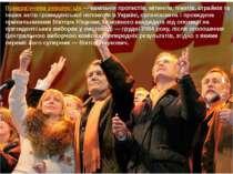 Помара нчева револю ція — кампанія протестів, мітингів, пікетів, страйків та ...