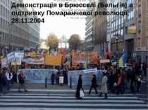 Демонстрація в Брюсселі (Бельгія) в підтримку Помаранчевої революції, 28.11.2004