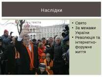 Наслідки Свято За межами України Революція та інтернетно-форумне життя