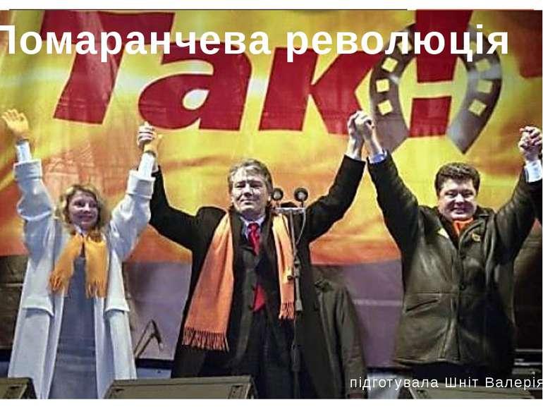 підготувала Шніт Валерія Помаранчева революція