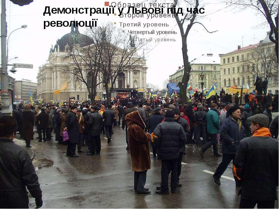Демонстрації у Львові під час революції