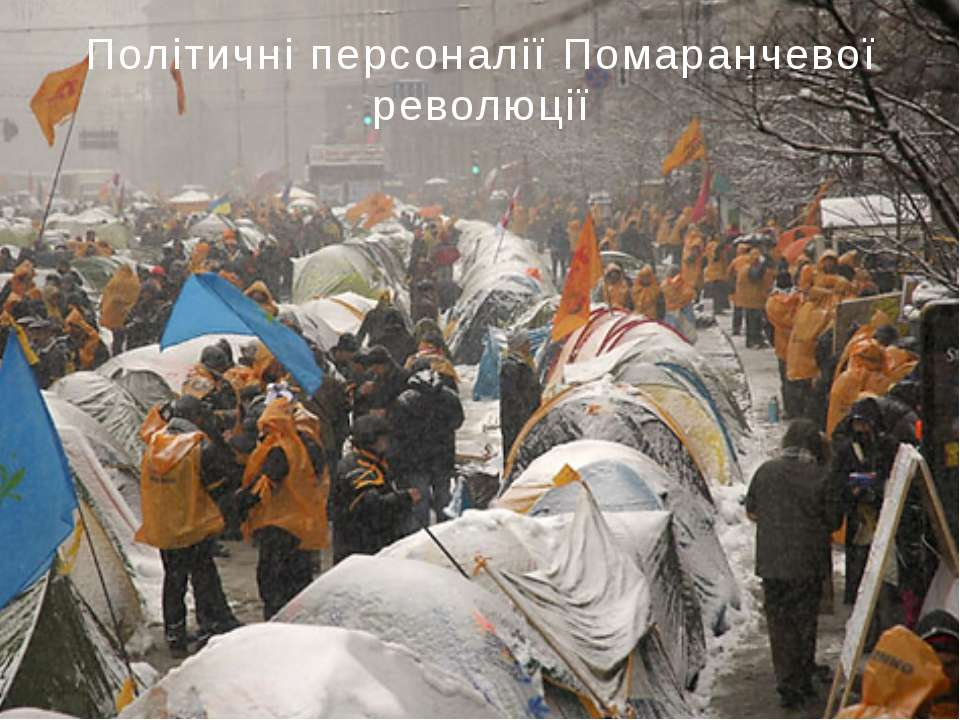 Політичні персоналії Помаранчевої революції