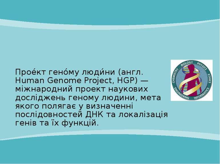 Прое кт гено му люди ни (англ. Human Genome Project, HGP) — міжнародний проек...